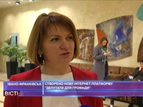 Створено нову інтернет-платформу «Депутати для громади»