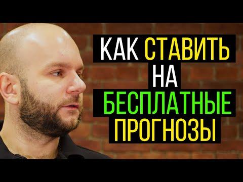 Бесплатные прогнозы на спорт - 5 советов от Виталия Зимина.