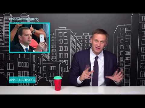 Кремль хочет запретить продукцию Apple. Навальный про новый закон о смартфонах. Навальный 2019.