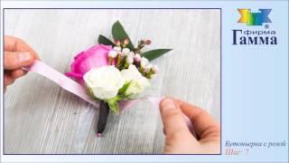 Бутоньерка с розой Гамма