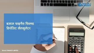 How to use Bajaj Finance Fixed Deposit Interest Calculator? | बजाज फाइनेंस फिक्स्ड डिपाजिट कैलकुलेटर