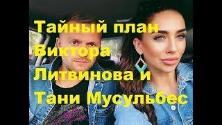 Тайный план Виктора Литвинова и Тани Мусульбес. ДОМ-2 новости