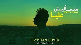детство (egyptian cover) | مصطفي النسر - متسأليش عليا