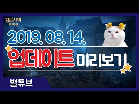 (검은사막M)2019,08,14 업데이트 미리보기