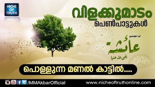 Malayalam Islamic Songᴴᴰ  without Music | Vialakkumadam  (Aysha RA) | c/o Niche of Truth