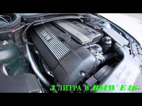 BMW e46 SWAP на 3.0 день 1 - разбираем морду