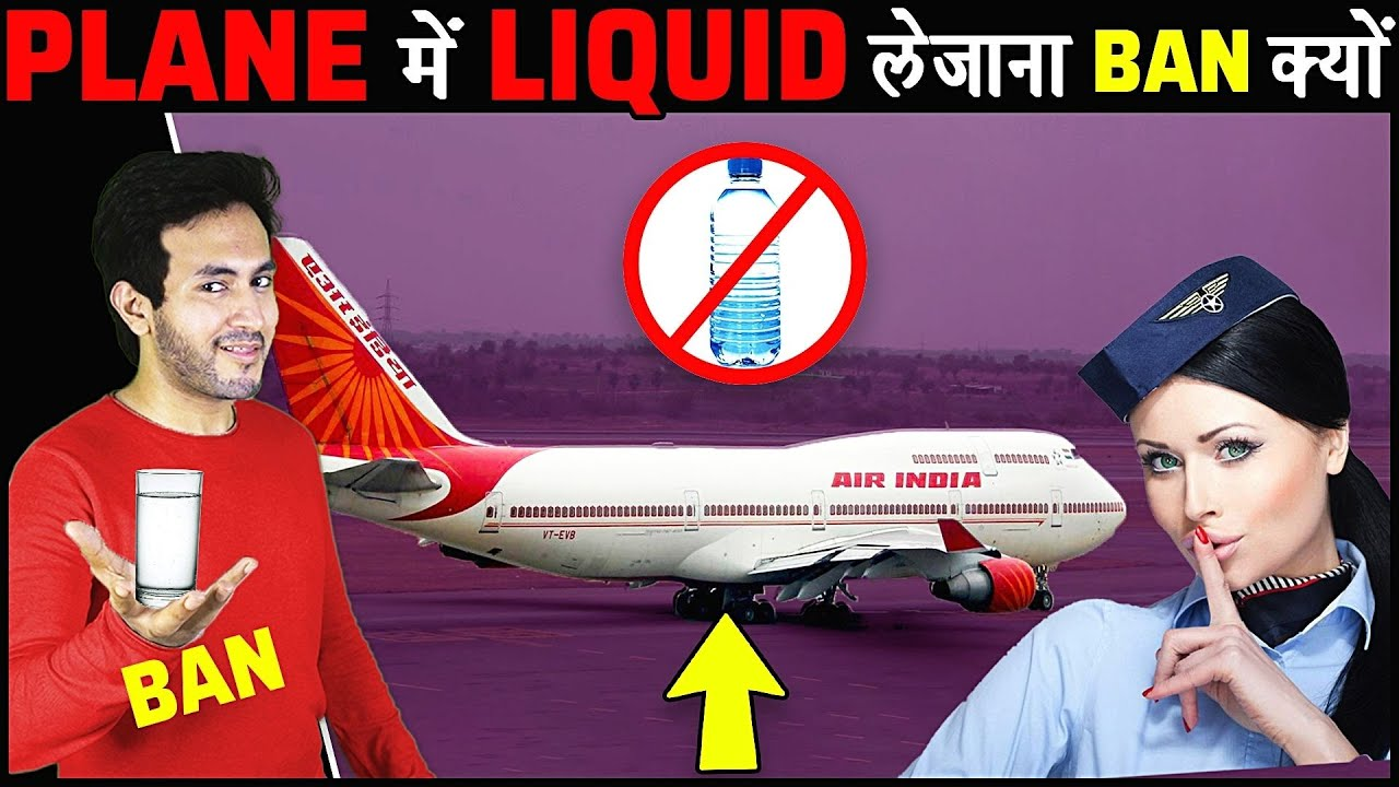AIRPLANES में पानी ले जाना BANNED क्यों है? Why is Water Banned in Airplanes?