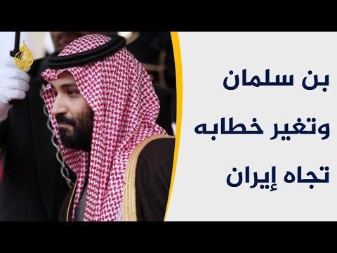 لماذا بدل محمد بن سلمان خطابه تجاه إيران؟  - نشر قبل 3 ساعة