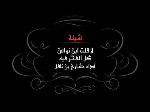 لاقلت ابن نواس كلمات الشاعر منصور الدمجاني