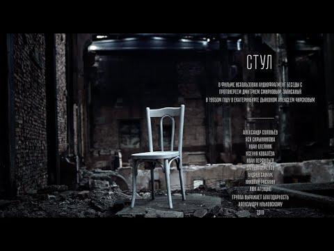 СТУЛ | CHAIR (короткометражный фильм | Short Film)