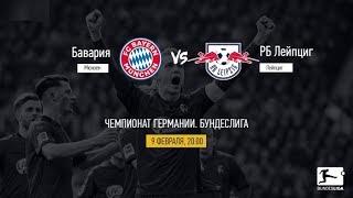Бавария РБ Лейпциг Прямая трансляция Чемпионата Германии на МАТЧ Футбол 1 в 19 50 по мск