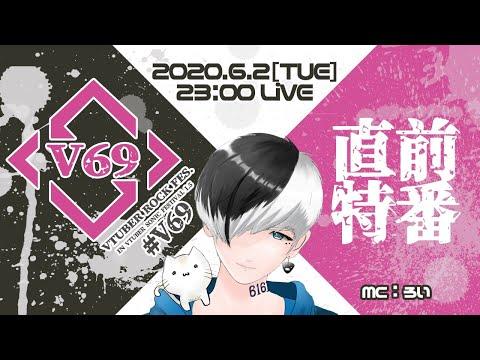 【#V69】VTuber Rock Fes. V69直前特番 【#Vソニ 1.5】
