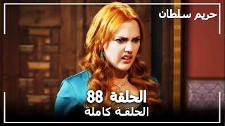 Harem Sultan - حريم السلطان الجزء 2 الحلقة 34