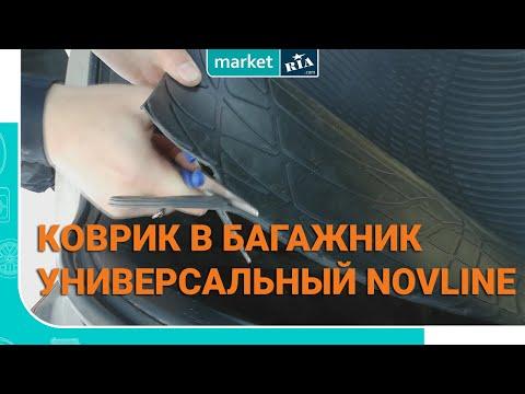 Коврик в багажник универсальный Novline | Обзор и установка с подрезкой