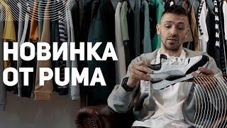 Puma RS-0 Unboxing. Все о новинке