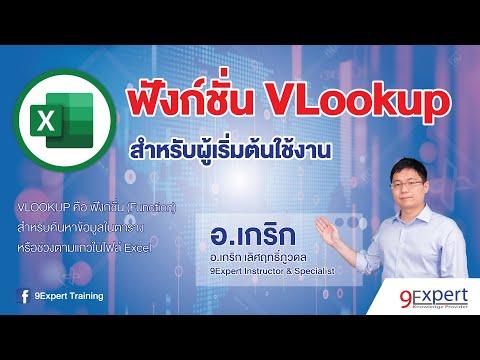 ฟังก์ชั่น VLookup ใน Excel สำหรับผู้เริ่มต้นใช้งาน