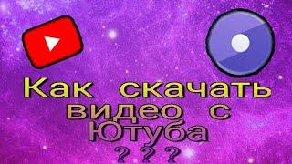 КАК СКАЧАТЬ ВИДЕО С ЮТУБА ??? | Видеоурок от Тимофея #2