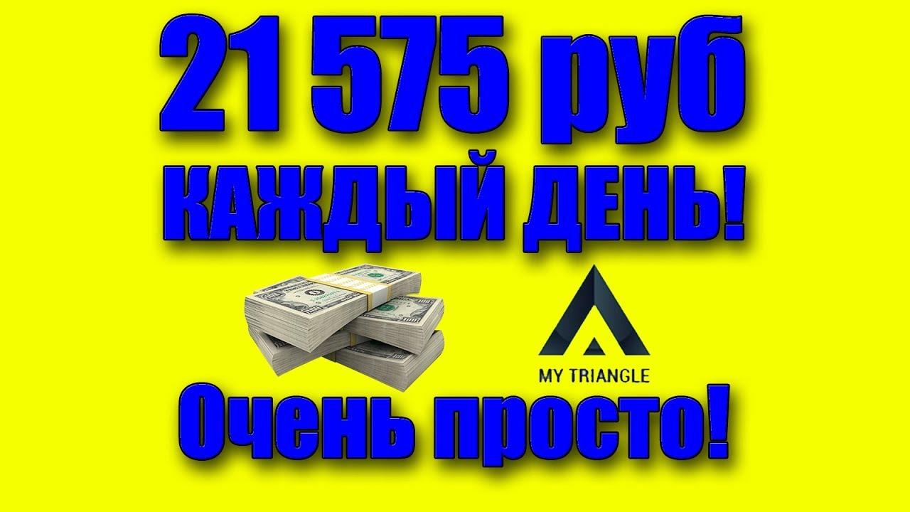 Заработать 5 в день автоматом|Заработок без вложений. Мой доход 21575 руб. В день!