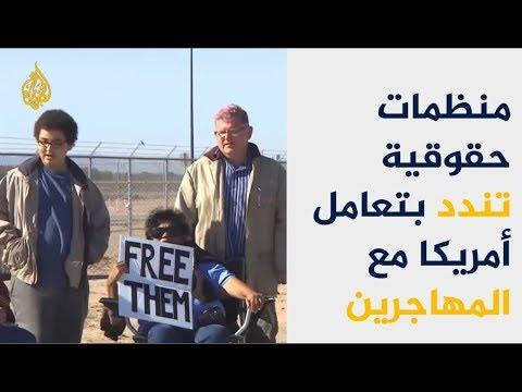 منظمات إنسانية: سلطات الاعتقال الأميركية لا تحسن معاملة المهاجرين  - نشر قبل 21 ساعة