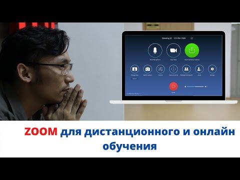 Как использовать Zoom для дистанционного и онлайн обучения | ЧАСТЬ 1