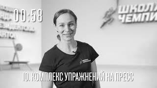 Марина Шаинова Специализированные упражнения
