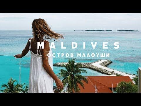 МАЛЬДИВЫ ДЕШЕВО: МААФУШИ ОТЕЛИ, ЦЕНЫ, ПЛЯЖ, ЧЕМ ЗАНЯТЬСЯ | MAAFUSHI MALDIVES ARENA BEACH
