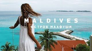 МАЛЬДИВЫ ДЕШЕВО: МААФУШИ ОТЕЛИ, ЦЕНЫ, ПЛЯЖ, ЧЕМ ЗАНЯТЬСЯ   MAAFUSHI MALDIVES ARENA BEACH