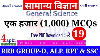 Science top 1000 MCQs (Part-19) | Railway Special | Railway Group D, ALP, RPF | SSC | 4apki Success