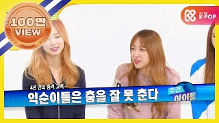 (Weekly idol EP.226) EXID Random Play dance with Boy Group song