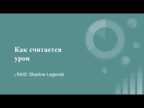 RAID: Shadow Legends Типы ударов, как считается наносимый урон