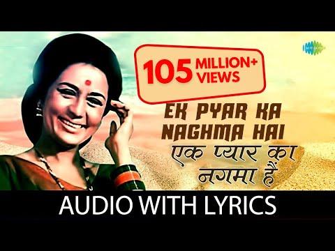 Ek Pyar ka Nagma hai with lyrics   एक प्यार का नगमा ह गाने के बोल   Shor   Lata Mangeshkar   Mukesh