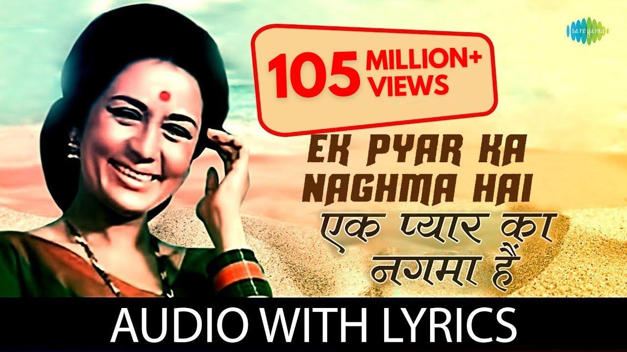 Download Ek Pyar ka Nagma hai with lyrics | एक प्यार का नगमा ह गाने के बोल | Shor | Lata Mangeshkar | Mukesh