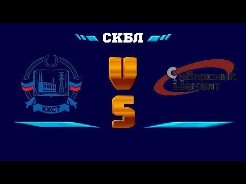МЛБЛ-Кузбасс. СКБЛ. ККСТ - Сибирский Цемент