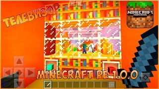 Шок! Как сделать телевизор в Minecraft pe 1.0.0 Без модов!?(Ссылка http://mcpedl.com/working-tv-map/ ================================================ IP fast.mcpehost.ru PORT19136 Версия 0.15.0-0...., 2017-01-18T13:39:56.000Z)