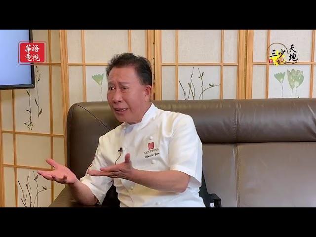 三少天地 - 國際電視名廚 甄文達 Part 2
