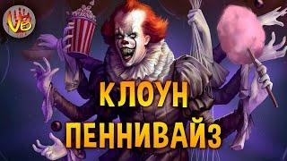 Монстры из фильмов: Оно / Танцующий Клоун Пеннивайз [Оно Стивена Кинга]