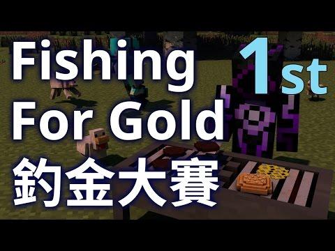 Minecraft 當個創世神|Fishing For Gold 釣金大賽|悟訢視角