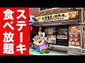 【大食い】いきなりステーキ食べ放題チャレンジ!