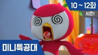 미니특공대 S1 Ep 10~12화