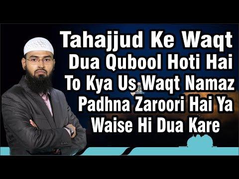Tahajjud Ke Waqt Dua Qubool Hoti Hai To Kya Us Waqt Namaz Padhna Zaroori Hai Ya Waise Hi Dua Kar Sak thumbnail