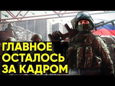 Россия репетирует начало