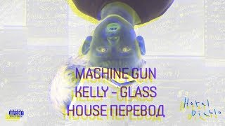 Скачать Rus Subs Machine Gun Kelly Glass House перевод
