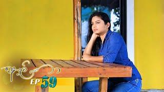 Aaliya | Episode 59 - (2021-06-23) | ITN Thumbnail
