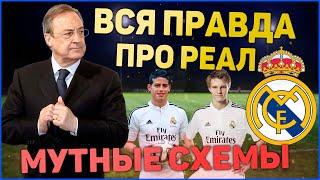 Вся правда про богатство Реала как Перес использует игроков Мутные схемы с Хамесом Эдегором и др