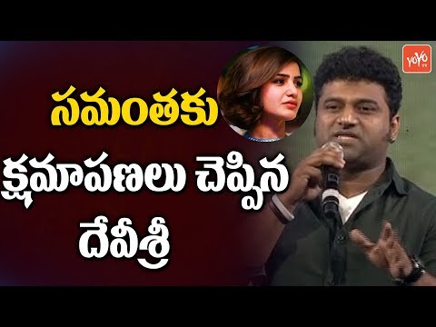 Tollywood Music Director Devi Sri Prasad Says Sorry To Samantha Akkineni | YOYO TV Channel