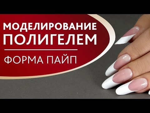 Ногти пайп форма