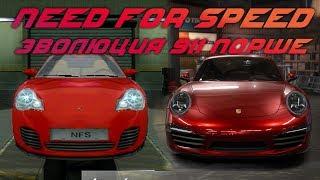 Need for Speed - Эволюция 911 Порше / 911 Porsche Evolution