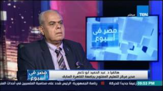 XNXNتعليق د.عبد الحميد أبو ناعم مديرالتعليم المفتوح جامعة القاهرة السابق علي قرارإلغاء التعليم المفتوح