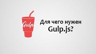 Для чего нужен Gulp? Описание популярного сборщика проектов
