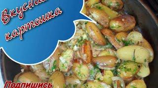 Очень вкусная бэби-картошка,жареная.Быстро,вкусно и просто